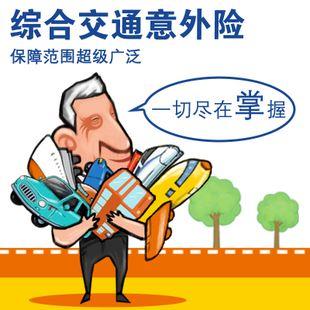 交通意外伤害保险图片