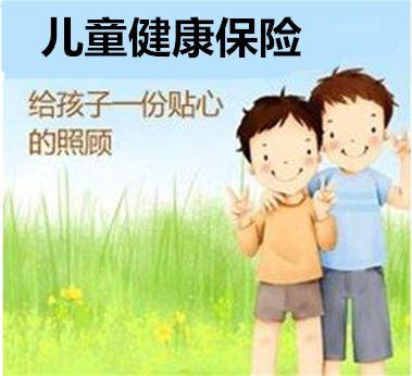保险孩子图片素材