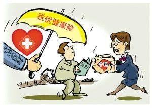 税优健康险缺点有哪些 个人可以购买吗 慧择保险网