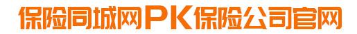 保險同城網與直銷品牌官網PK