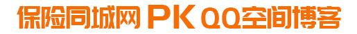 保險同城網與QQ空間個人博客PK