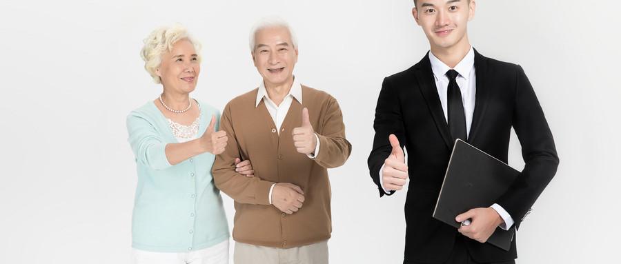 老年人保险推荐