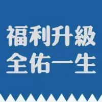 [中国太平]福利全佑