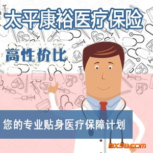 [中国太平]康裕医疗