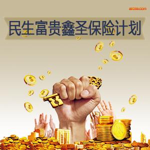 民生富贵鑫圣保险计划