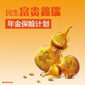 民生人寿保险——民生富贵鑫瑞年金保险计划