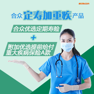 合众优选定期寿险+合众附加优选提前给付重大疾病保险(A款)