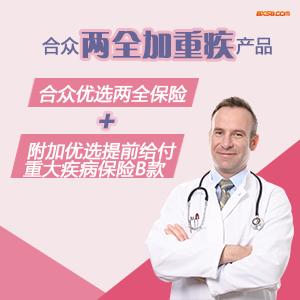 合众优选两全保险+合众附加优选提前给付重大疾病保险(B款)