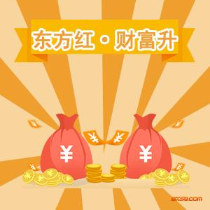 [太平洋人寿]东方红财富升年金保险(分红型)