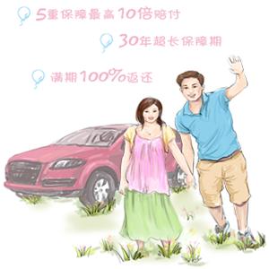 新华人寿保险——i随行A款两全保险