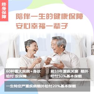 新華人壽保險——i無憂終身重大疾病保險(成人版)