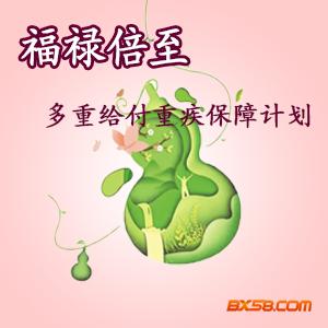 [中国太平]福禄倍至