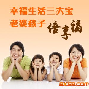 [中国平安]倍享福
