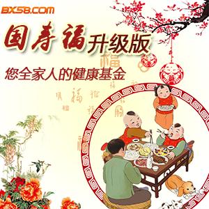 [中国人寿]国寿福升级版
