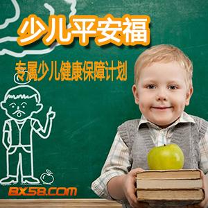 [中国平安]少儿平安福