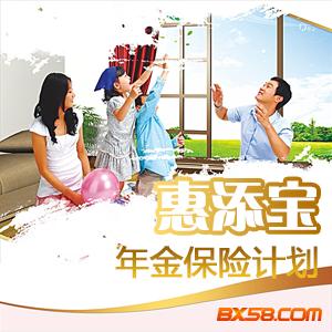 [新华人寿]新华人寿惠添宝年金保险计划