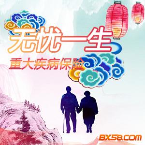 [中国人民]中国人民人寿保险——人保寿险无忧一生重大疾病保险