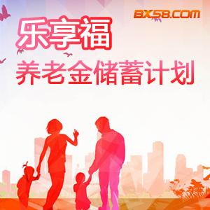[中国平安]平安乐享福养老金储蓄计划