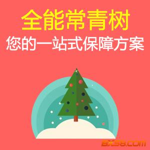 常青树全能版