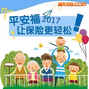 [中国平安]平安福2017