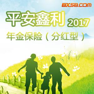 [中国平安]鑫利17