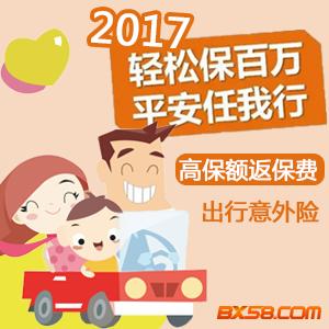 [中国平安]百万任我行2017