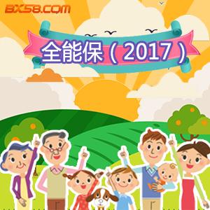 [泰康人寿]全能保(2017)