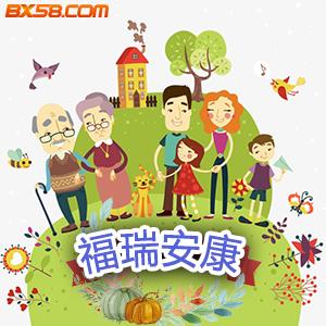 [中国人寿]中国人寿保险——国寿福瑞安康保险组合计划