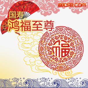 [中国人寿]鸿福至尊