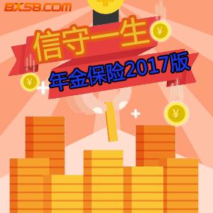 [中国太平]信守一生年金保险2017版