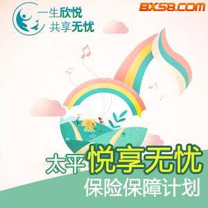 [中国太平]太平悦享无忧保险保障计划