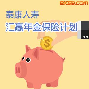 泰康人寿——泰康人寿汇赢年金保险计划