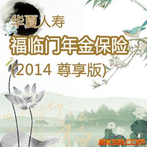 华夏人寿保险——华夏福临门保险组合计划(2014)