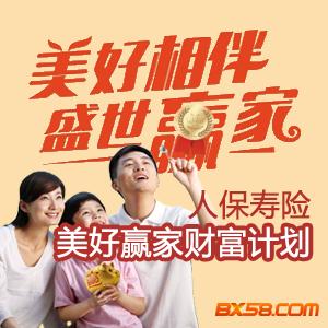 中国人民人寿保险——人保寿险美好赢家财富计划