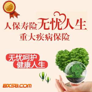 [中国人民]中国人民人寿保险——人保寿险无忧人生重大疾病保险