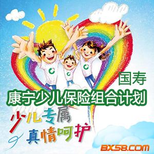 [中国人寿]中国人寿保险——国寿康宁少儿保险组合计划
