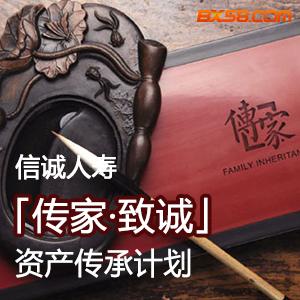 中信保誠人壽——信誠人壽「傳家·致誠」資產傳承計劃