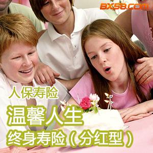 [中国人民]中国人民人寿保险——温馨人生终身寿险(分红型)
