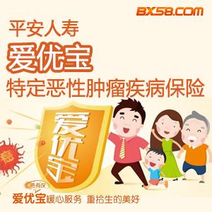 [中国平安]平安爱优宝特定恶性肿瘤疾病保险