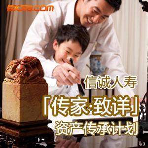 中信保誠人壽——信誠人壽「傳家·致詳」資產傳承計劃