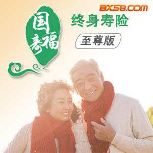 [中国人寿]国寿福终身寿险至尊版