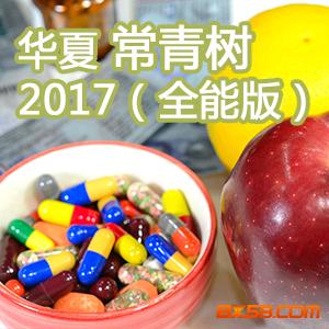 华夏常青树2017(全能版)