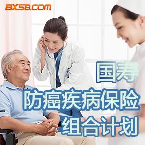 中国人寿保险——国寿防癌疾病保险