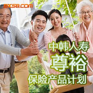 中韩人寿保险——中韩尊裕保险产品计划