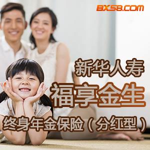 [新华人寿]新华人寿保险——福享金生终身年金保险(分红型)