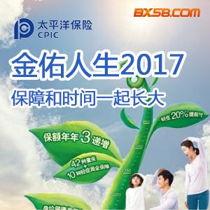 太平洋人寿金佑人生保障计划(2017版)