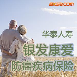 华泰人寿保险——银发康爱防癌疾病保险