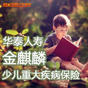 华泰人寿保险——金麒麟少儿重大疾病保险
