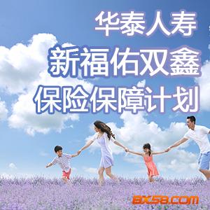 华泰人寿保险——新福佑双鑫保险产品计划