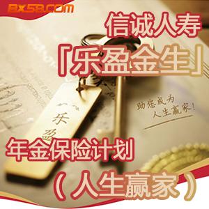 [中信保诚人寿]中信保诚人寿——信诚「乐盈金生」年金保险计划(人生赢家)